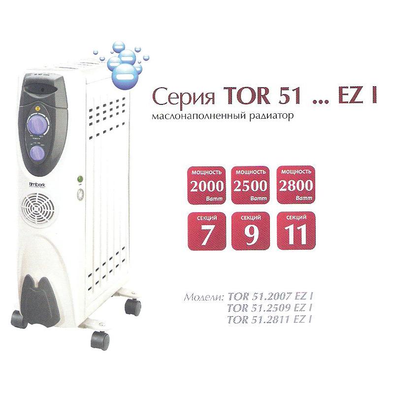 Масляный обогреватель TOR 51.2007 EZ I