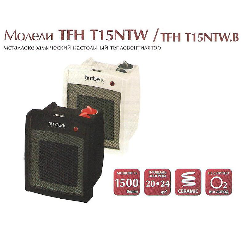 Тепловентилятор бытовой TFH T15NTW