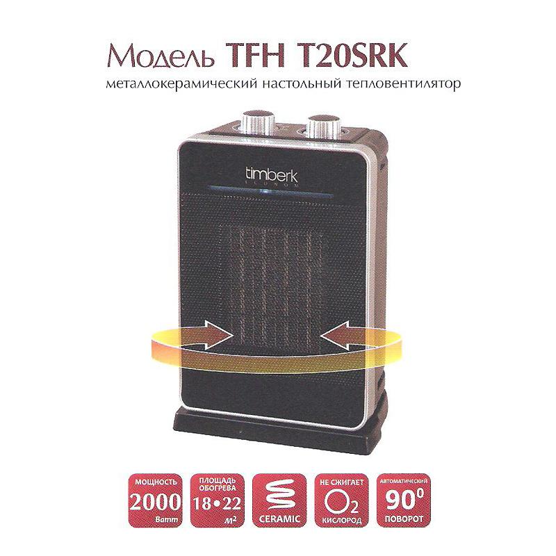 Тепловентилятор бытовой TFH T20SRK