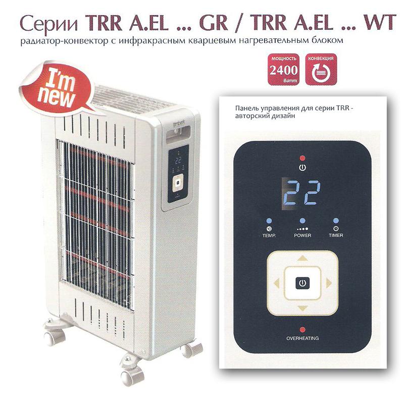 Конвектор — радиатор TRR A.EL GR/WT
