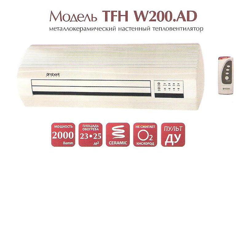Тепловентилятор бытовой (настенный) TFH W200 AD