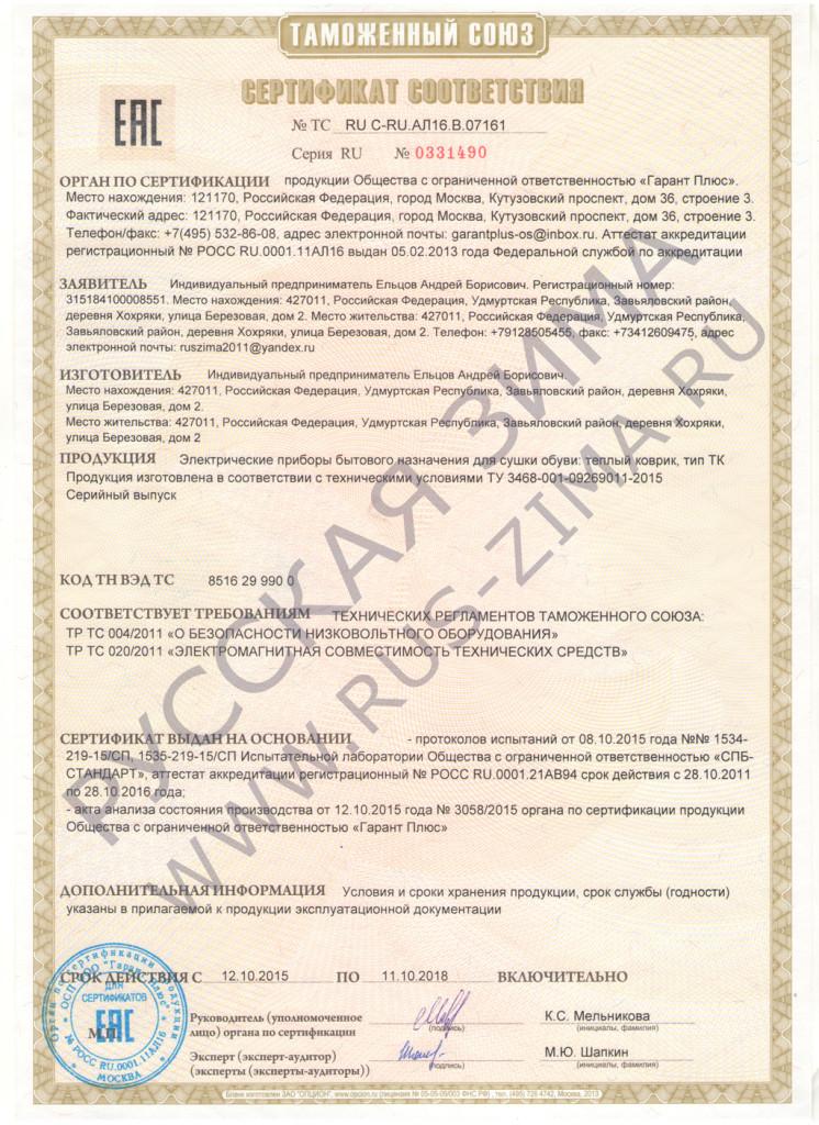 Сертификат теплый коврик ЕАС 1